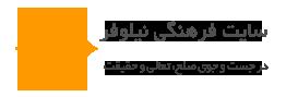 وب سایت فرهنگی نیلوفر