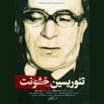 روشنفکران ایرانی و آدرس های عوضی