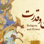 سروشِ دینِ قدرت