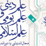 علم دینی، علم بومی و علم اسلامی؛ محال اندیشی یا دور اندیشی/ معرفی کتاب