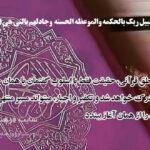 «گفتمان» و «تکفیر» در قرآن