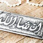 اسلام تفاوت ( قسمت ۱۰) از واقعه آینده